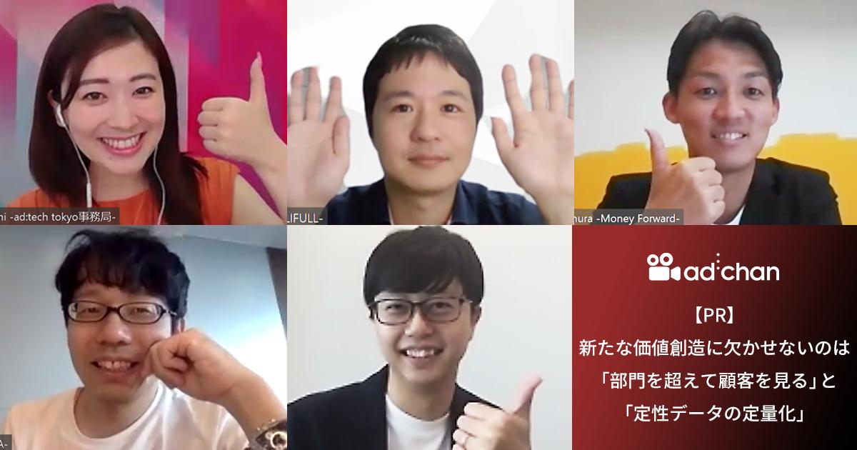 【CyberAgent×ad:chan】 New Normal におけるパフォーマンス広告の在り方&次の一手<br>第2回「成果につながるマーケティングDXを考える」