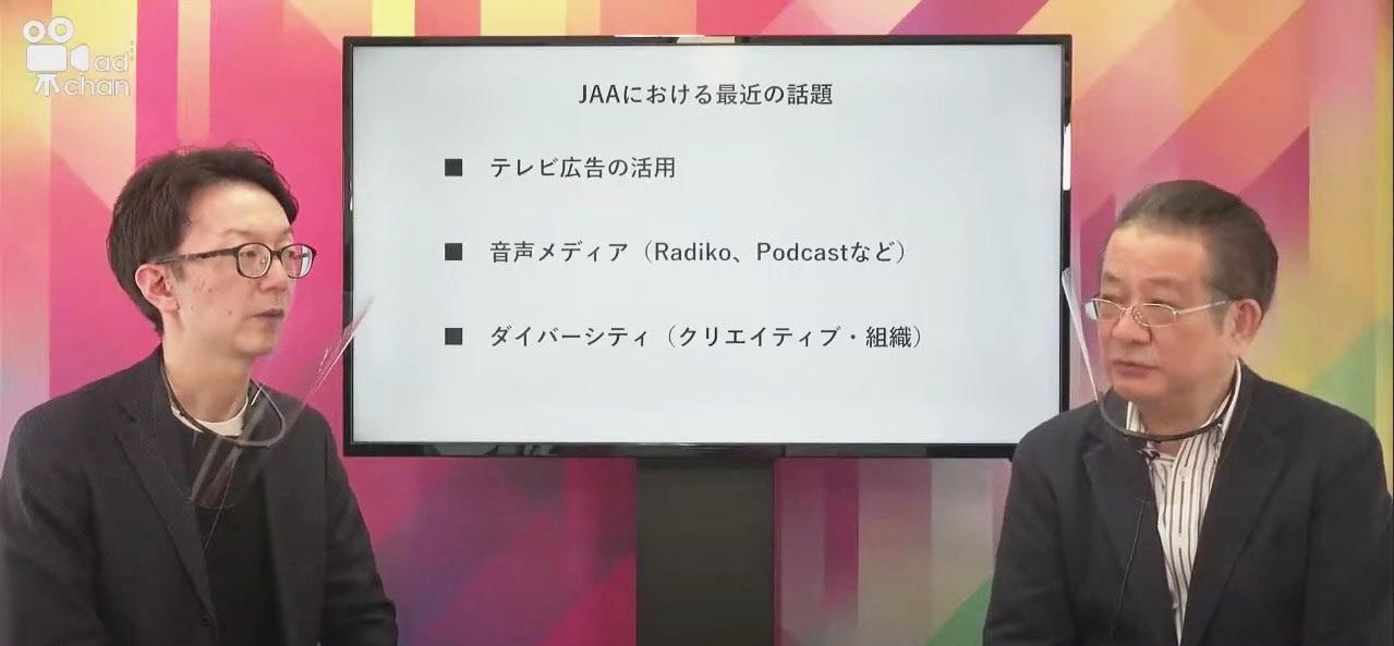 小出 誠氏(日本アドバタイザーズ協会 常務理事)